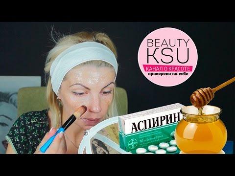Чистка лица аспирином и медом