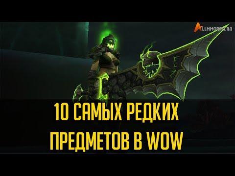 10 САМЫХ РЕДКИХ ПРЕДМЕТОВ В WORLD OF WARCRAFT