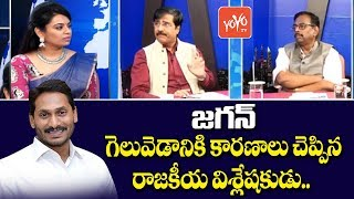 Reasons for YS Jagan Victory | YSRCP | AP Election Results 2019 | Chandrababu