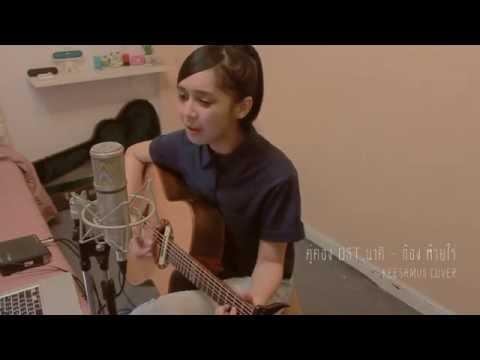 download lagu คู่คอง Ost.นาคี - ก้อง ห้วยไร่   Keesamus Cover gratis