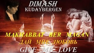 DIMASH: Махаббат бер маған. Give me LOVE (subtitles Russian-English)