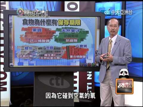 雙城記-20131201 台灣食品安全連環爆 傷美食王國美譽