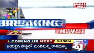 Water Level Increasing In Bhadrachalam Godavari | Heavy Inflows