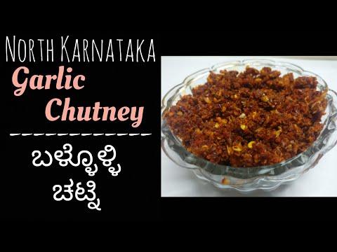 ಉತ್ತರ ಕರ್ನಾಟಕದ ಬೆಳ್ಳುಳ್ಳಿ ಚಟ್ನಿ| North Karnataka Style Garlic Chutney recipe in Kannada|Bellulli
