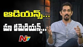 Audience are Going to Play Comedians Role For this Movie: Siddharth || Gruham