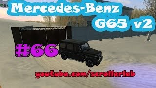 [Эксклюзив] Mercedes-Benz G65 2014 for 3D Instructor 2.2.7