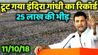 बीकानेर में टूट गया Indira Gandhi का रिकॉर्ड, Rahul Gandhi की रैली में उमड़ी 25 लाख लोगों की भीड़