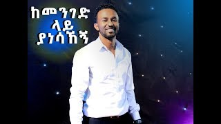 Amazing Live Worship with Gospel Singer Efrem Alemu - AmelkoTube.com