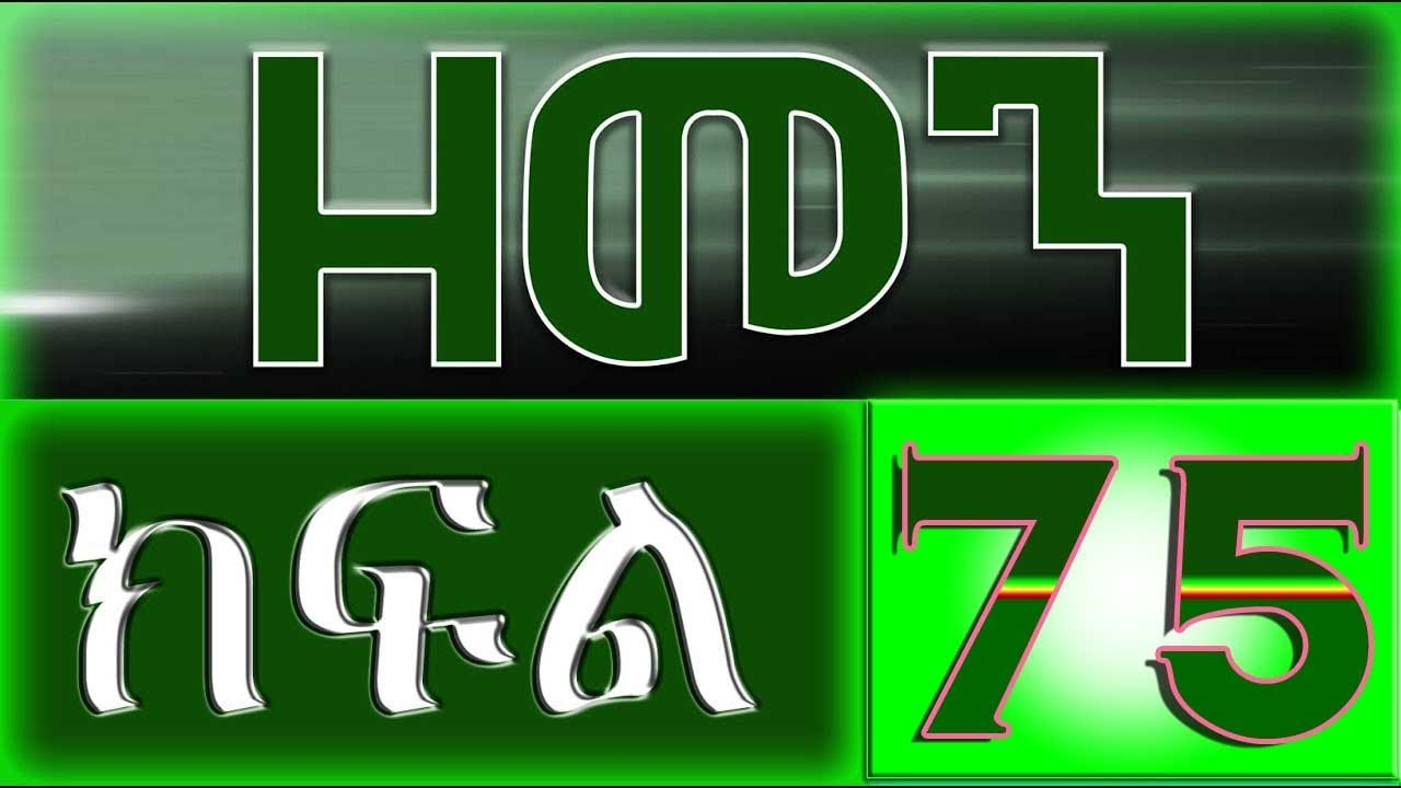Zemen Ethiopia Amharic Drama - Part 75 (By EBS TV)