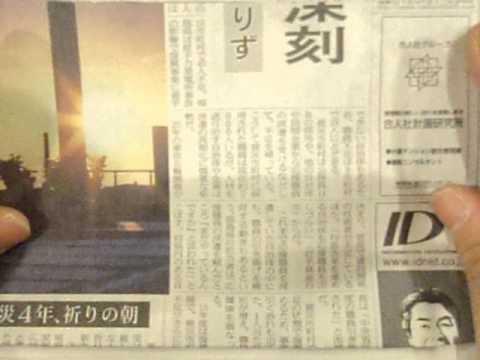 GEDC1978 2015.03.13 nikkei news paper