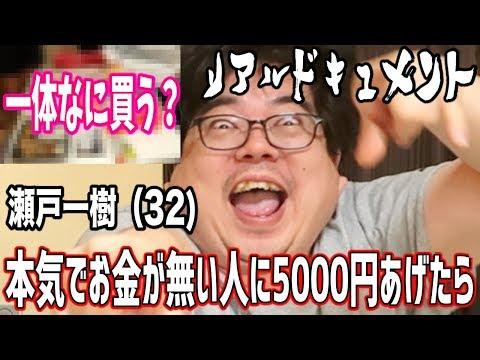 『DEEP STATE』って何?にお答えします!Part2「構造」/マジでお金が無い人に5000円あげたら一体何を買…他