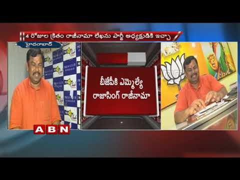 BJP MLA Raja Singh face to face over His Resignation | Hyderabad