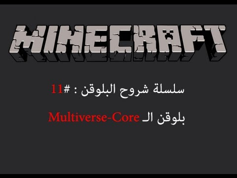 سلسلة شروح البلوقن : #11  بلوقن الـ Multiverse-Core