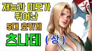 재능과 미모가 뛰어난 5대 호카게 츠나데 ( 상 ) ~  나루토 인기인물 심층분석