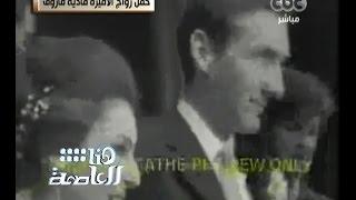 #هنا_العاصمة | فيديو نادر لحفل زواج الأميرة فادية ابنة الملك فاروق الأول ملك مصر السابق