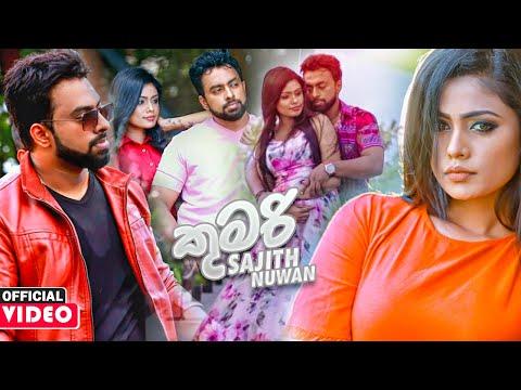 Kumari (මග බලන බලන) - Sajith Nuwan Official Music Video 2020   Sinhala Official Music Videos 2020