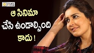 Raashi Khanna Shocking Comment about Her Movie  || Raashi Khanna about Her Movie