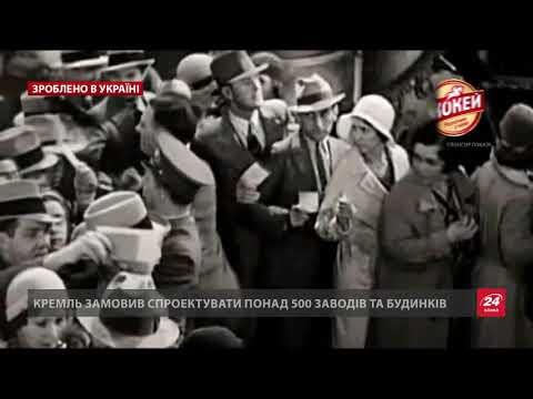 Зроблено в Україні. Запоріжсталь: радянська гордість, збудована американцями