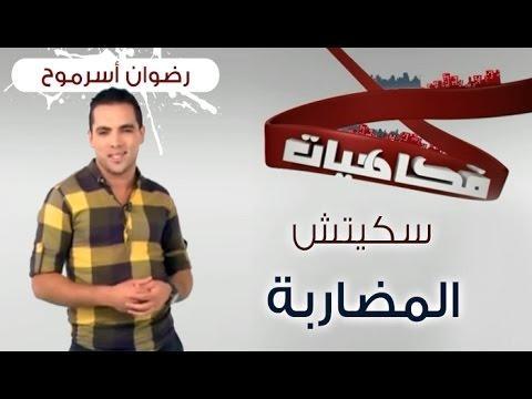 فكاهيات ساعة قبل لفطور- رضوان أسرموح ...
