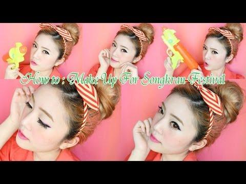 How to : Makeup for Songkran Festival สงกรานต์นี้ สวยวิ้งแม้เปียกก็ไม่กลัว