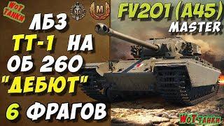 ЛБЗ ТТ-1 на Об 260 Выполнение ЛБЗ World of Tanks игра ★Wot танки HD★