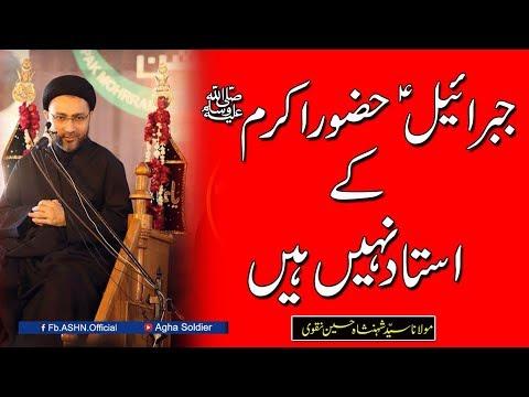 Hazrat Jibraheal (as) Hazoor Akram (saww) k Ustaad nh hain by Allama Shahenshah Hussain Naqvi