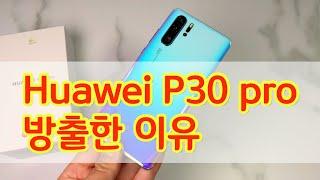 화웨이 P30 pro 방출한 이유 The Reason i dont choose huawei p30 pro