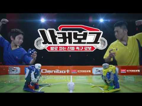 신개념 축구로봇 사커보그 TV광고 15초