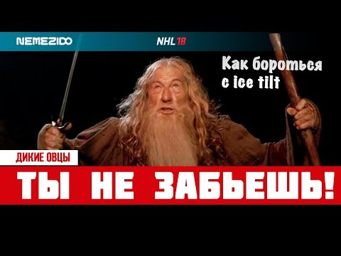 NHL 18   ТЫ НЕ ЗАБЬЕШЬ!   ЕА жульничает с настройками онлайн-матчей?