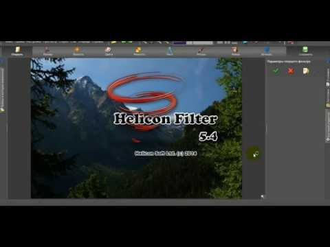 Helicon Filter скачать программу