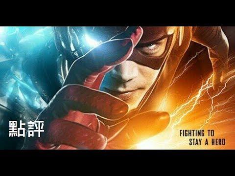 點評#3閃電俠第三季