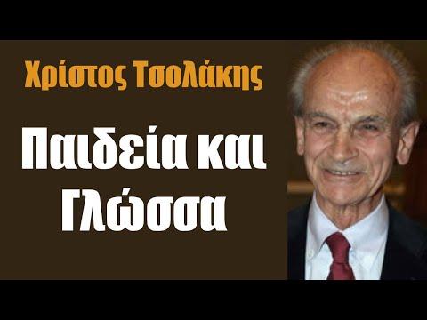 Χρίστος Τσολάκης: Παιδεία και γλώσσα