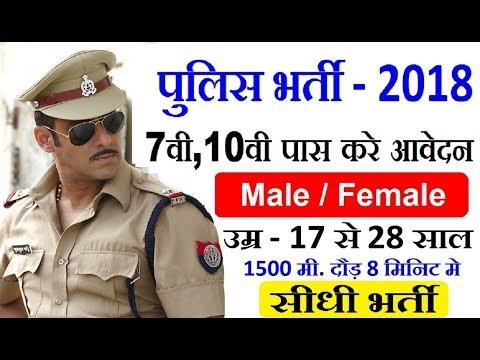 police recruitment 2018    Constable & Sub Inspector #Girls Police Bharti #Govt Jobs #neoworldtech