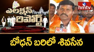 Special Story On Shiv Sena Candidate Gopi Kishan | Bodhan | Election Report | hmtv
