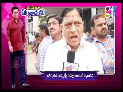 Dornakal MLA RedyaNaik about TRS Working President KTR | Telangana || Great Telangana TV