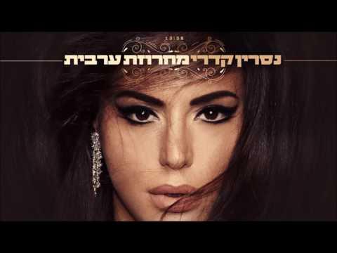 נסרין קדרי - מחרוזת ערבית Nasrin Kadri