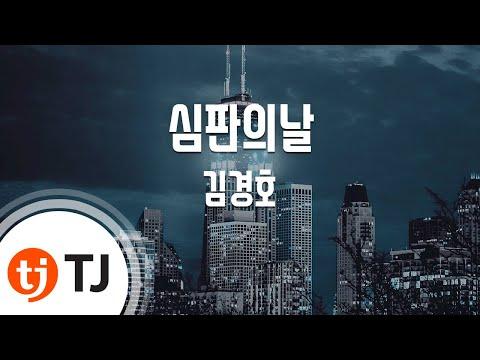 [TJ노래방] 심판의날 - 김경호 (Judgment Day - Kim Kyeong Ho) / TJ Karaoke