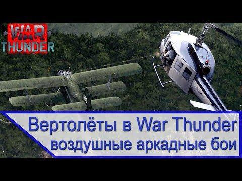 Вертолёты в авиационных боях War Thunder - вертолёты против самолётов