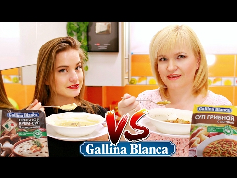 БИТВА Супов Gallina Blanca. Грибной крем-суп по-итальянски VS грибной с лапшой.