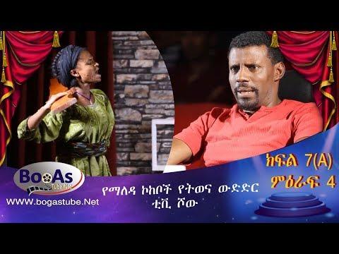 Ethiopia  Yemaleda Kokeboch Acting TV Show Season 4 Ep 7A የማለዳ ኮከቦች ምዕራፍ 4 ክፍል 7A