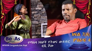 Ethiopia  Yemaleda Kokeboch Acting TV Show Season 4 Ep 7A