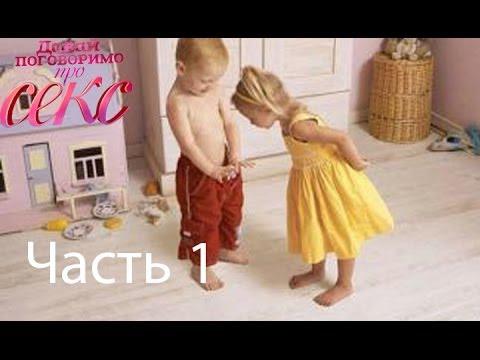 Недетский разговор о сексе с ребенком - Давай поговорим про СЕКС - Выпуск 5 - Часть 1 - 03.07.2014