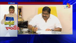 CM Chandrababu focused on Clean Sweep in Prakasam | AP Polls 2019