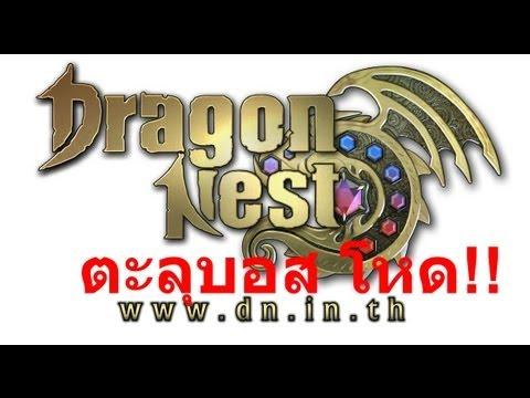 {SPG TV.2}:DragonNest[TH] ดะลุยดันบอสโหด!