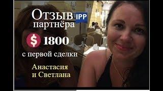 Отзыв партнёров - Анастасия и Светлана, г.Львов