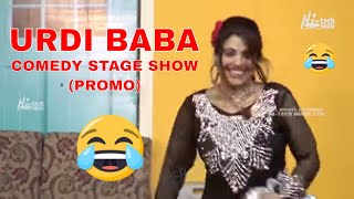 URDI BABA 2018 (PROMO) - 2018 NEW PAKISTANI COMEDY STAGE DRAMA (PUNJABI) - HI-TECH MUSIC