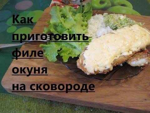 Как приготовить филе окуня на сковороде. Рецепт с сыром и кукурузной крупой.