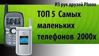 Подборка ТОП5 мини телефонов из 2000х
