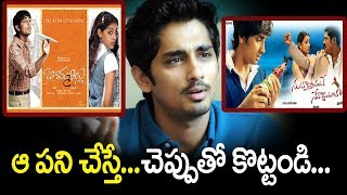 Gruham Review and Rating | Hero Siddharth Shocking Comments on Her Movies | Public Talk
