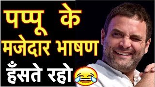 Funny Videos Of Rahul Gandhi | राहुल गाँधी की Comedy Video | Pappu Rahul Gandhi